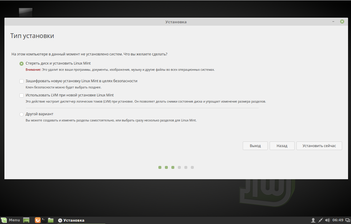 System Requirements for Linux Minutes  Linux Mint: system