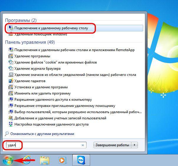 Как сделать удалённый доступ в windows 7 420